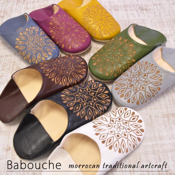モロッコ バブーシュ スリッパ 8色 レディース 飾り彫り カーヴィング オシャレ 本革