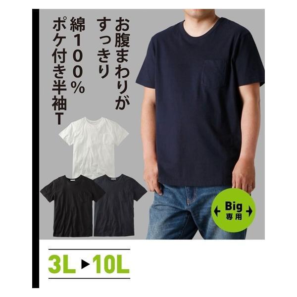 お腹ゆったり綿100%ポケット付半袖Tシャツ 大きいサイズメンズ ニッセン nissen