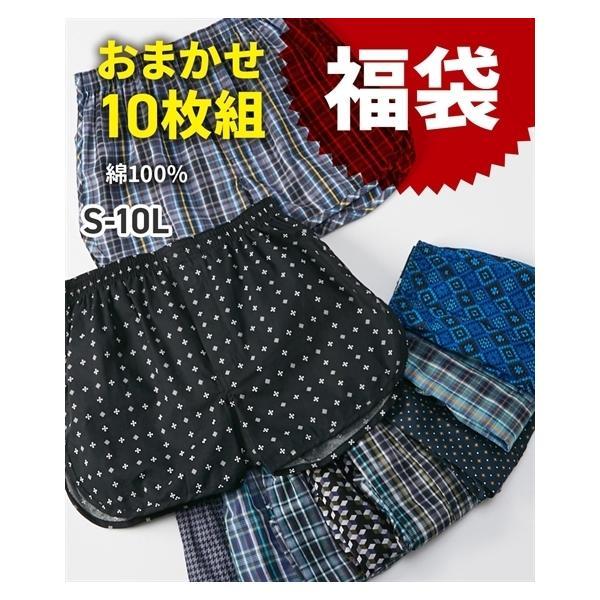 ニッセン メンズ 下着 パンツ まとめ買い おまかせ前ボタントランクス10枚セット