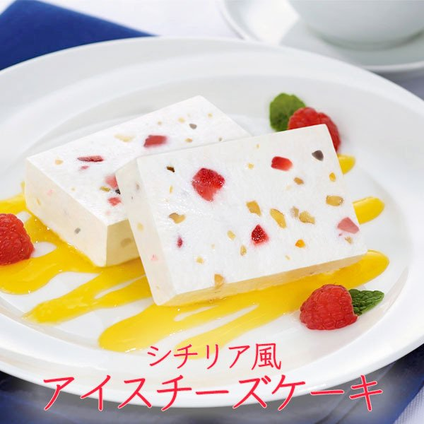 お中元 御中元 暑中見舞い 2021 ギフト プレゼント シチリア風 アイスチーズケーキ スイーツ おしゃれ かわいい ケーキ アイス 食べ物