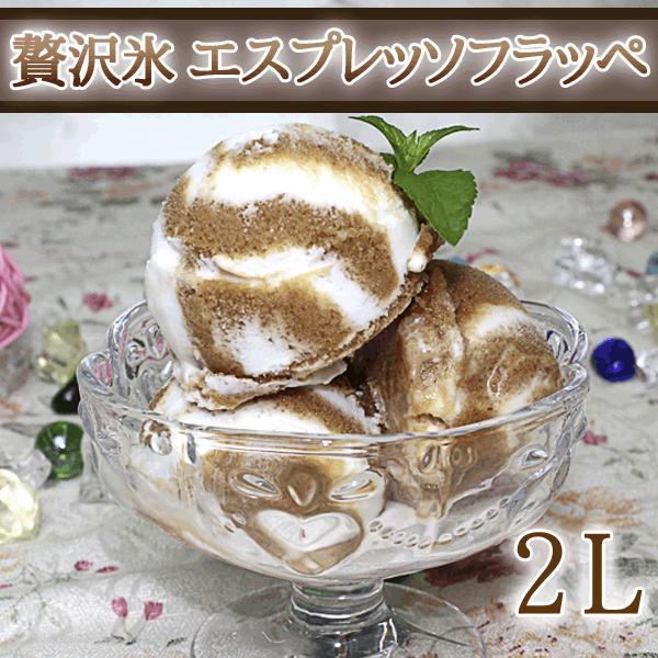 アイスクリーム 業務用 バルクアイス 贅沢氷 エスプレッソフラッペ 2L 森永 国産 シャーベット 2リットル