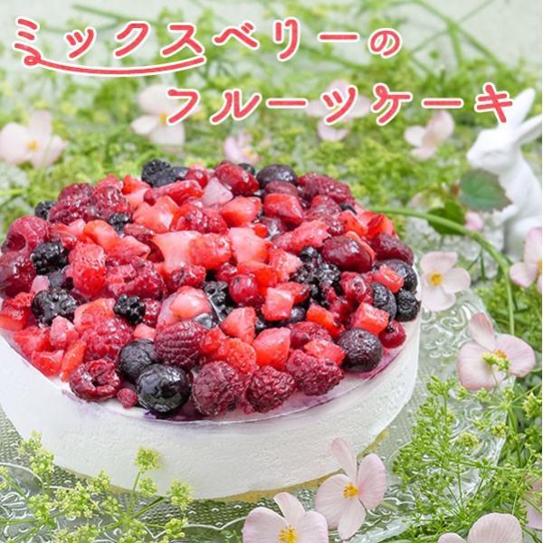誕生日 プレゼント バースデー ギフト ミックスベリー フルーツケーキ ホールケーキ スイーツ おしゃれ かわいい アイス ケーキ 食べ物 クリスマス