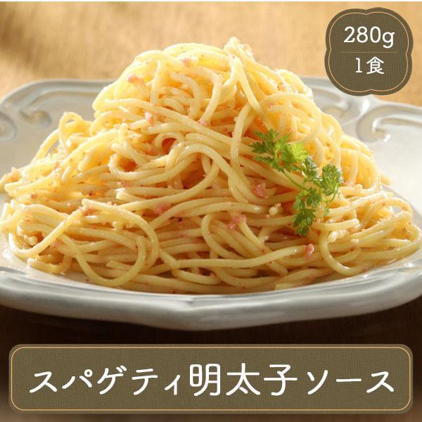 パスタ たらこスパゲティ(280g) 冷凍食品 食材 惣菜 業務用 国産 ヤヨイ食品