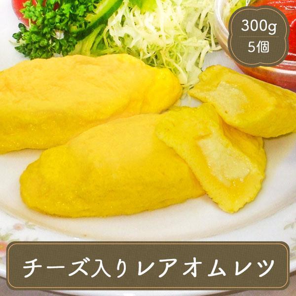 オムレツ 弁当 レンジ チーズ入りオムレツ(60g×5枚) 冷凍食品 お弁当 食品 食材 おかず 惣菜 業務用 家庭用 国産 キューピー