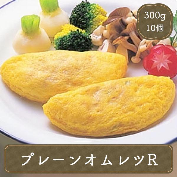 オムレツ 弁当 プレーンオムレツR(30gオムレツ×10個) 冷凍食品 お弁当 食品 食材 おかず 惣菜 業務用 家庭用 国産