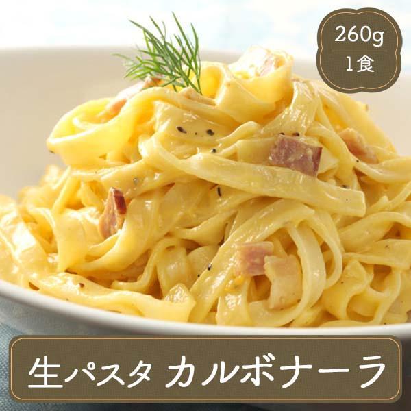 生パスタ カルボナーラ スパゲティ 冷凍食品 食材 惣菜 業務用 国産 ヤヨイ食品