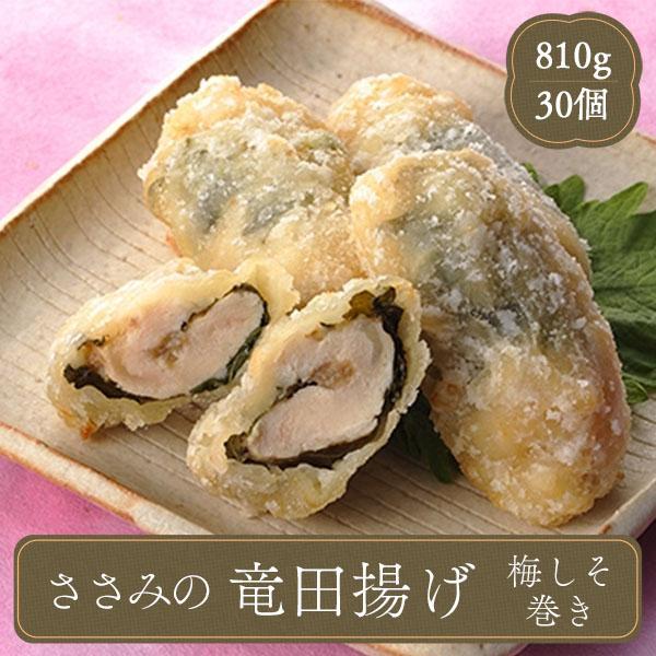 (鶏 とり) (唐揚げ からあげ から揚げ) ささみ竜田うめしそ巻き(27g×30本)弁当 業務用 冷凍食品 お弁当 食品 食材 おかず 惣菜 業務用 家庭用 味の素