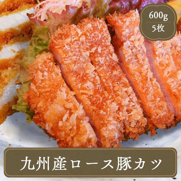 とんかつ 九州産ロース トンカツ 120g×5枚 冷凍食品 お弁当 弁当 食品 食材 おかず 惣菜 業務用 家庭用 国産 ヤヨイ食品