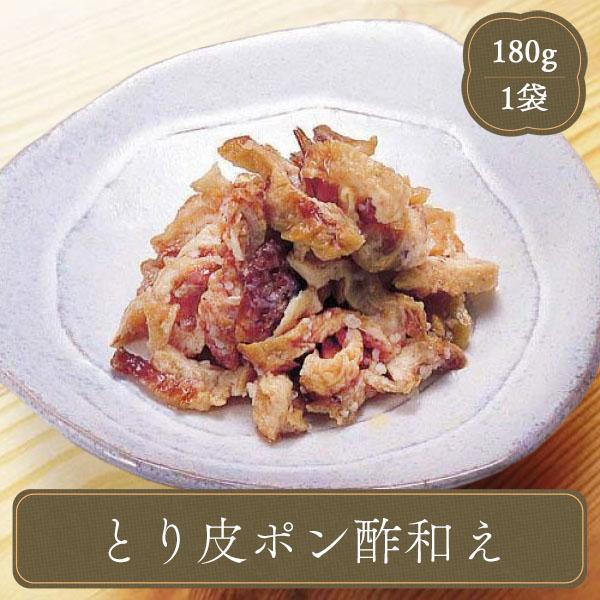 鶏皮ポン酢(180g)おつまみ 冷凍食品 食品 食材 おかず 惣菜 業務用 家庭用 国産