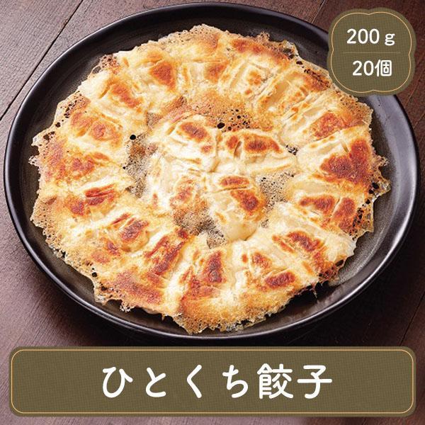 ひとくち餃子  冷凍食品 ぎょうざ 食材 おかず 惣菜 業務用 家庭用 国産 八洋食品
