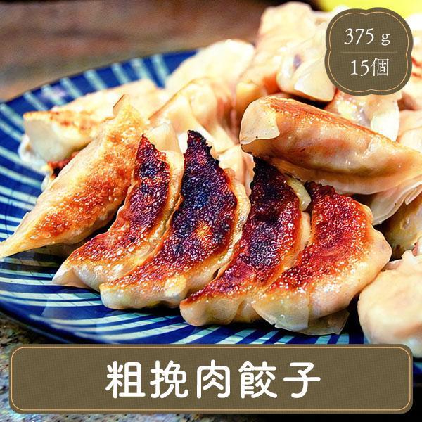餃子 ぎょうざ 粗挽肉餃子 通販 (25g×15粒) 冷凍食品 お弁当 弁当 食品 食材 おかず 惣菜 業務用 家庭用 国産 八洋食品