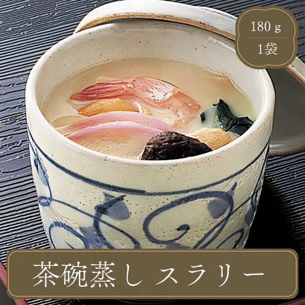 茶碗蒸し (180g) 冷凍食品 業務用 家庭用茶碗蒸しスラリー 国産 キューピー