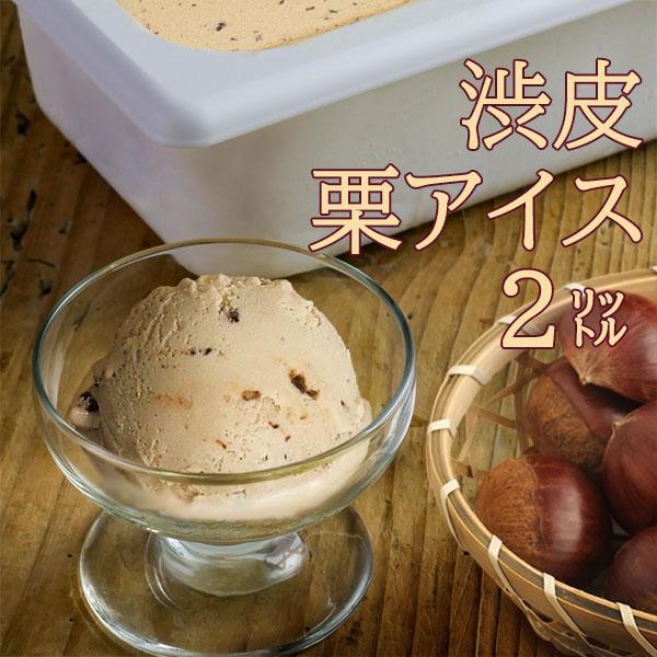 アイスクリーム 業務用 バルクアイス マロンアイス 2L 明治 国産 2リットル 秋 くり 栗