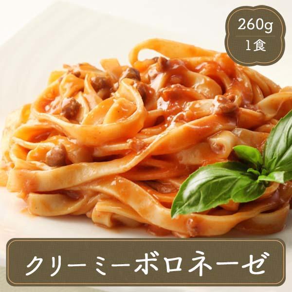 生パスタ スパゲティ クリーミーボロネーゼ 冷凍食品 食材 おかず 惣菜 業務用 家庭用 国産 ヤヨイ食品