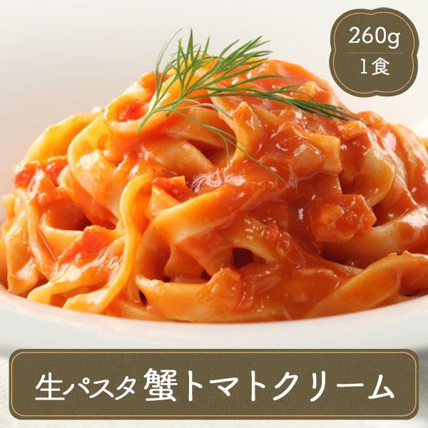 冷凍食品 生パスタ 蟹トマトクリーム スパゲティ 業務用 パスタ 国産 ヤヨイ食品