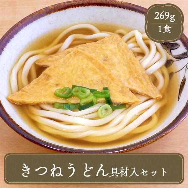 うどん きつねうどんセット(具材付き269g) 冷凍食品 食品 業務用 家庭用 国産