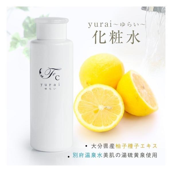 yurai〜ゆらい〜 化粧水  ポイント10倍|fc-cosme|02