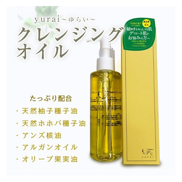 yurai〜ゆらい〜 クレンジングオイル ポイント10倍 柚子種子エキス 硫黄温泉水 使用 fc-cosme 02