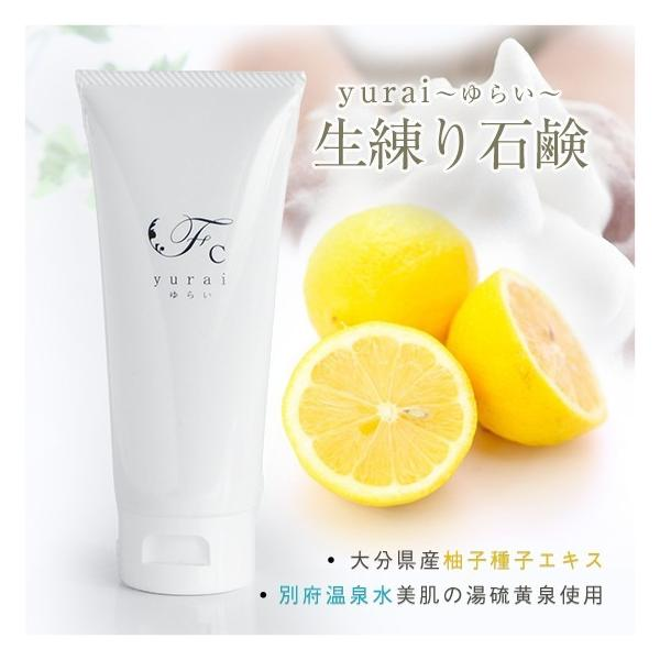 yurai〜ゆらい〜 練り石鹸 ポイント10倍 柚子種子エキス 硫黄温泉水 使用|fc-cosme|02