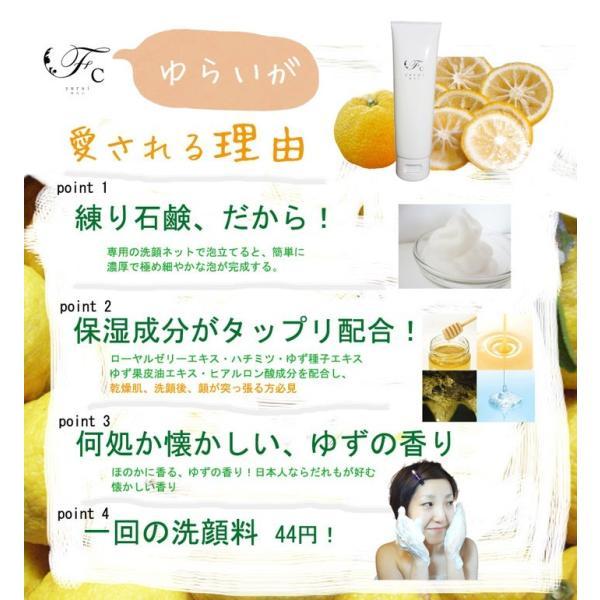 yurai〜ゆらい〜 練り石鹸 ポイント10倍 柚子種子エキス 硫黄温泉水 使用|fc-cosme|03