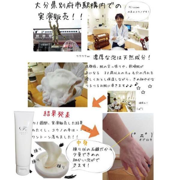 yurai〜ゆらい〜 練り石鹸 ポイント10倍 柚子種子エキス 硫黄温泉水 使用|fc-cosme|04