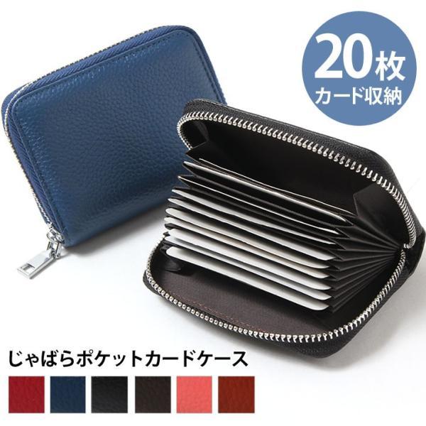 カードケース レディース メンズ じゃばら アコーディオン クレジットカード カードホルダー カード入れ レディース財布 ポイント消化|fcase-jp