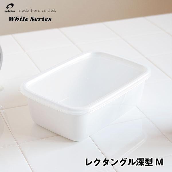 野田琺瑯ホワイトシリーズ レクタングル深型M シール蓋付