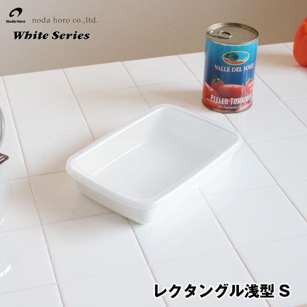 野田琺瑯ホワイトシリーズ レクタングル浅型S シール蓋付