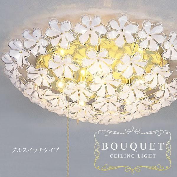 BOUQUET ブーケ シーリングライト プルスイッチタイプ(キシマ 天井照明 花 照明器具 おしゃれ ラグジュアリー LED対応)