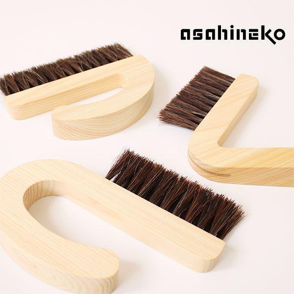 asahineko・アサヒネコ ブラシ(小泉誠 ミニブラシ ほうき 木曽五木 馬毛)