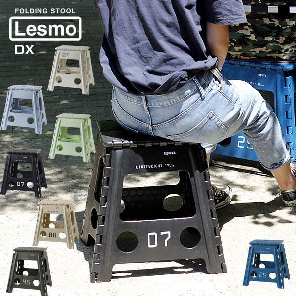 FOLDINGSTOOLLesmo(レズモスツール折りたたみ椅子踏み台脚立アウトドア)
