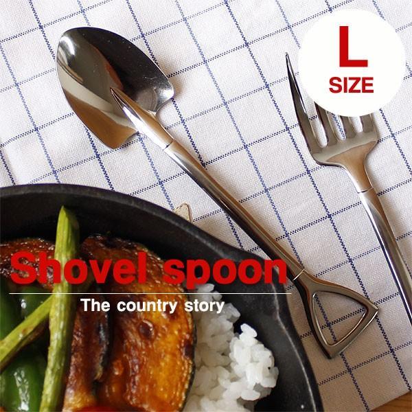 The country story スコップスプーンシリーズ L(アウトドア キャンプ)