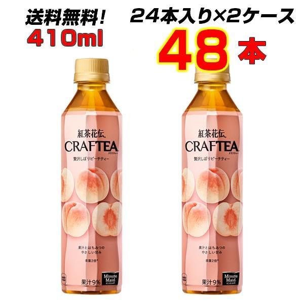 紅茶花伝 クラフティー 贅沢しぼり ピーチティー 410ml PET 48本(24本×2ケース) 紅茶 桃 もも コカ・コーラ 送料無料 メーカー直送|fcl-plus