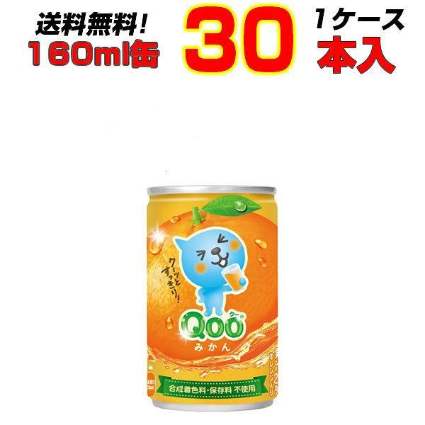 Qoo クー みかん 160ml缶 30本 1ケース コカコーラ ミニッツメイド 飲みきりサイズ まとめ買い 送料無料 メーカー直送