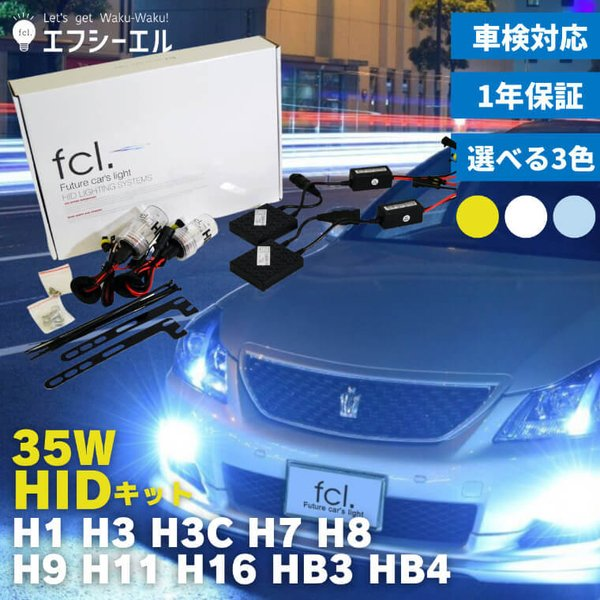 fcl HID 35W hidキット fcl. hid H11 H8 HB4 HB3 H7 H3 H3C H1 fcl ヘッドライト フォグのHID化 fcl. hidバルブ バラスト|fcl