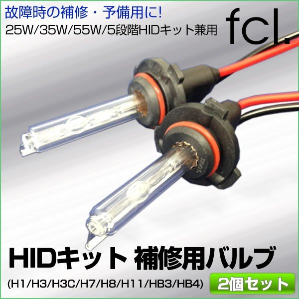 fcl HIDキット 補修用 fcl. HIDバルブ H1 H3 H3C H7 H8 H11HB3 HB4 2個 HIDキット修理用 hidバーナー fcl.|fcl
