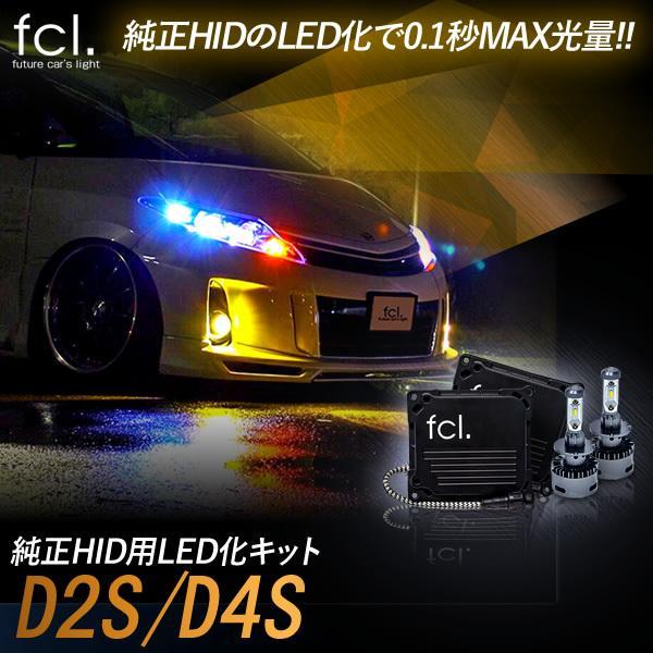 fcl LEDヘッドライト D4S D2S 純正型LEDキット アルファード ヴェルファイア 20系/86純正HIDをLEDヘッドライトに fcl. led エフシーエル