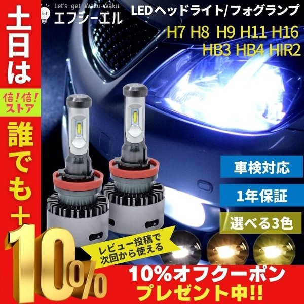 1年保証 fcl ledヘッドライト H11 H16 HB3 HB4 HIR2 H7 ハイビーム フォグランプ 車検対応 ファン付 イエロー ホワイト カー用品 車用品 カーパーツ 4800lm