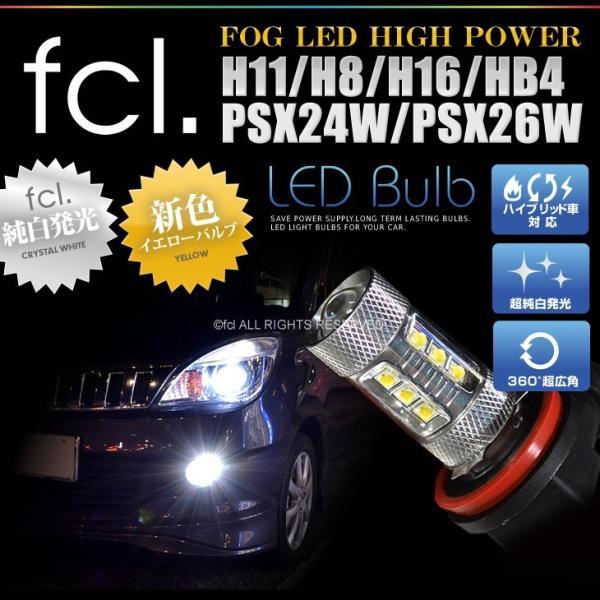 LED フォグ ランプ 80W 16連 ホワイト 2個セット H8 H11 H16 PSZ24W PSX26W  LED バルブ HID専門店 エフシーエル