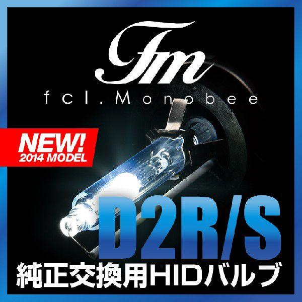 fcl.Monobee HIDバルブ D2S D2R HIDバルブD2 純正 HIDバルブ 交換用 6000K 8000K HID専門店 エフシーエル