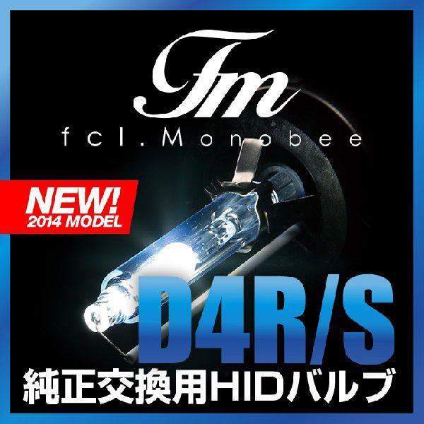fcl.Monobee HID バルブ D4S D4R HIDバルブ 純正 交換用  ヘッドライト HID バルブ 2個1セット HID専門店 エフシーエル