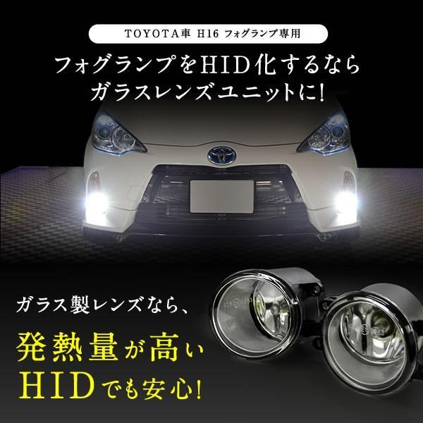 トヨタ H16バルブ用 純正風フォグランプガラスレンズユニット HID専門店 エフシーエル