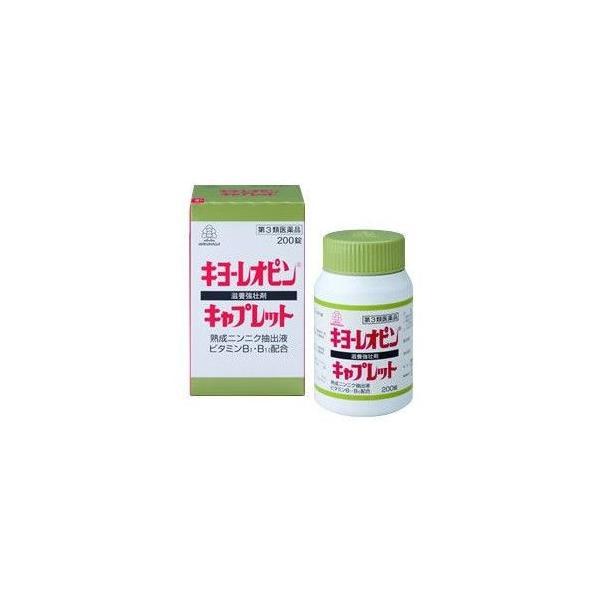 【湧永製薬】【送料無料】 キヨーレオピン キャプレット 200錠  【第3類医薬品】|fdc