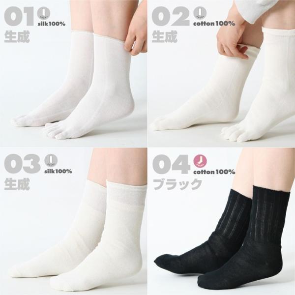冷えとり靴下 4足セット (3570) 靴下 くつした ソックス  レディース 女性 メンズ 男性 天然素材 絹 シルク 綿 コットン 5本指靴下 日|fdsdaigo|11