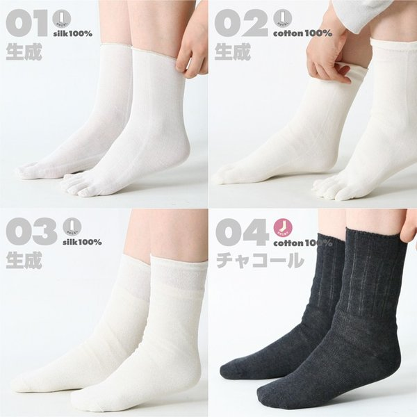冷えとり靴下 4足セット (3570) 靴下 くつした ソックス  レディース 女性 メンズ 男性 天然素材 絹 シルク 綿 コットン 5本指靴下 日|fdsdaigo|12