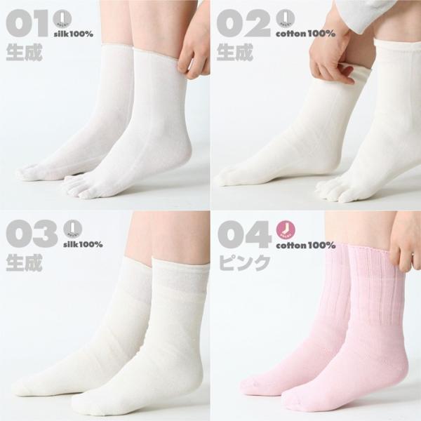 冷えとり靴下 4足セット (3570) 靴下 くつした ソックス  レディース 女性 メンズ 男性 天然素材 絹 シルク 綿 コットン 5本指靴下 日|fdsdaigo|13