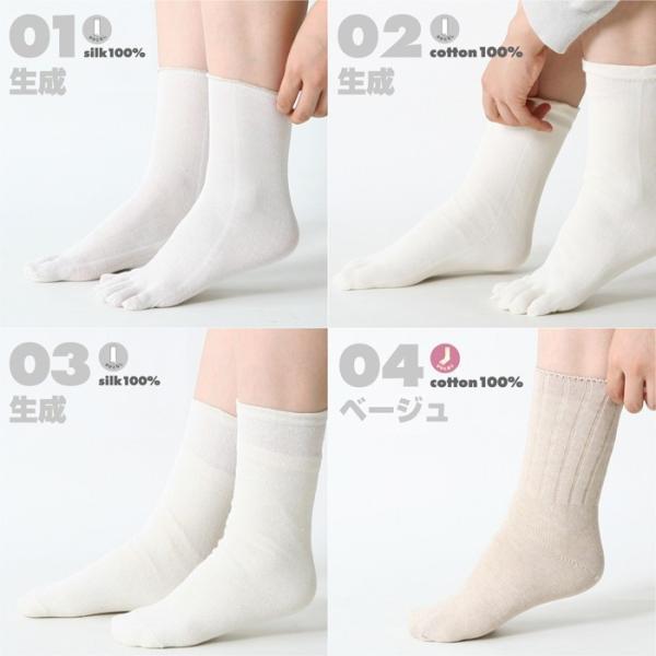 冷えとり靴下 4足セット (3570) 靴下 くつした ソックス  レディース 女性 メンズ 男性 天然素材 絹 シルク 綿 コットン 5本指靴下 日|fdsdaigo|14