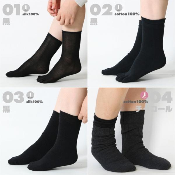 冷えとり靴下 4足セット (3570) 靴下 くつした ソックス  レディース 女性 メンズ 男性 天然素材 絹 シルク 綿 コットン 5本指靴下 日|fdsdaigo|16