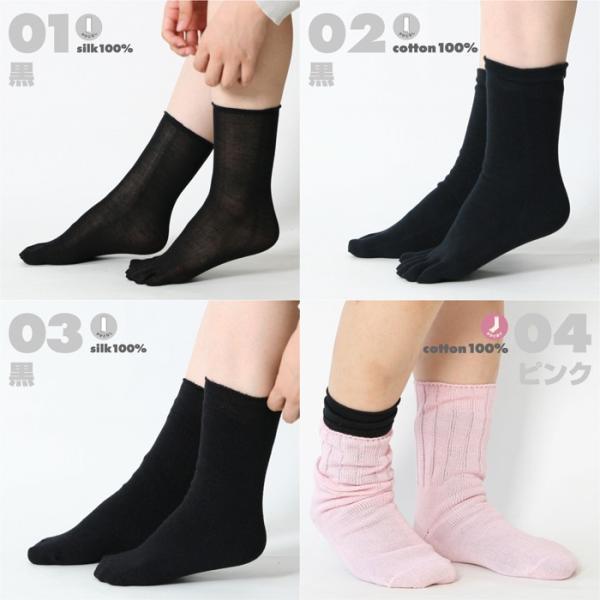 冷えとり靴下 4足セット (3570) 靴下 くつした ソックス  レディース 女性 メンズ 男性 天然素材 絹 シルク 綿 コットン 5本指靴下 日|fdsdaigo|17