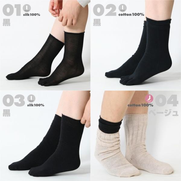 冷えとり靴下 4足セット (3570) 靴下 くつした ソックス  レディース 女性 メンズ 男性 天然素材 絹 シルク 綿 コットン 5本指靴下 日|fdsdaigo|18